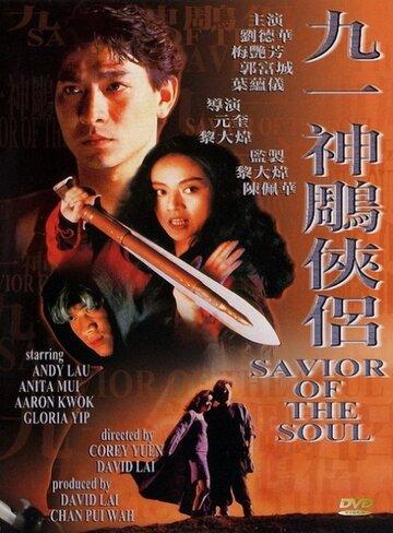 Спаситель души (1991)