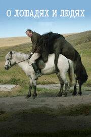 Смотреть О лошадях и людях (2013) в HD качестве 720p