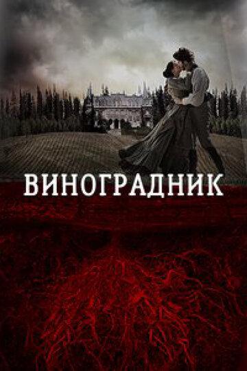 Виноградник (2014) полный фильм онлайн