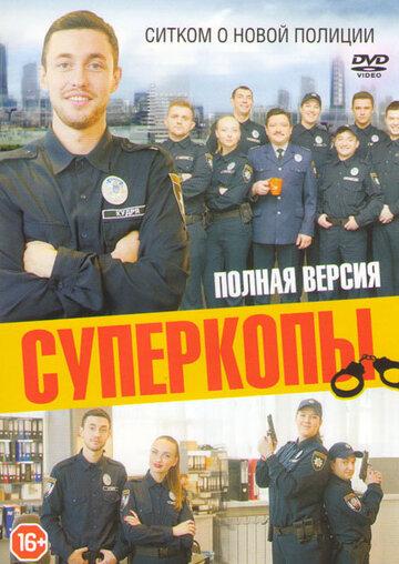 Сериал СуперКопы (сезон 1) смотреть онлайн