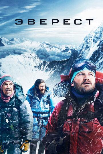 Эверест - movie-hunter.ru