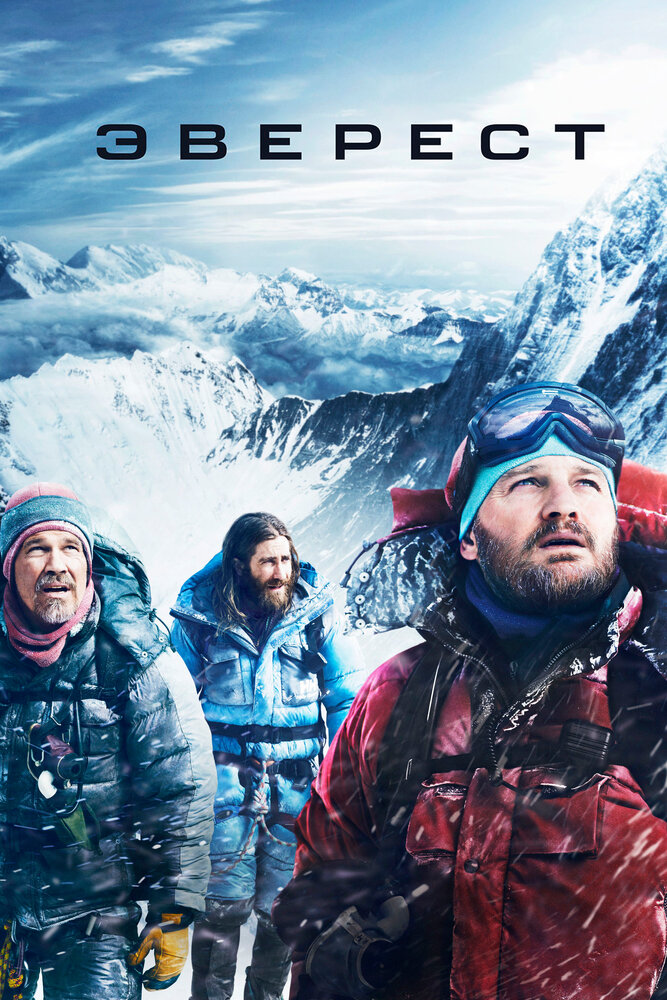 Эверест Everest 2015 3D