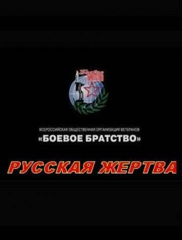 Русская жертва 2008