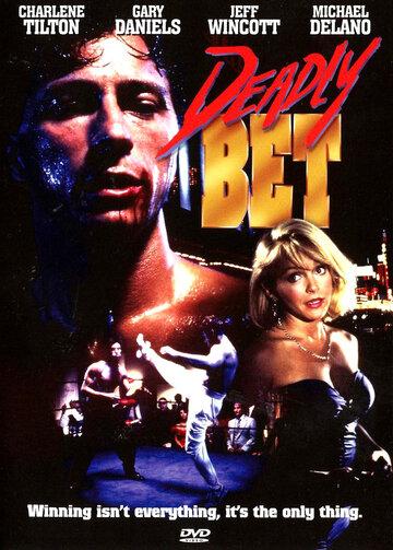 Смертельная ставка (1991)