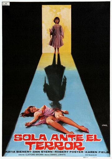 Одна среди кошмара (1986)