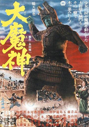 Скачать дораму Мадзин — каменный самурай Daimajin