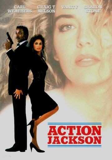 Боевик Джексон (Action Jackson)