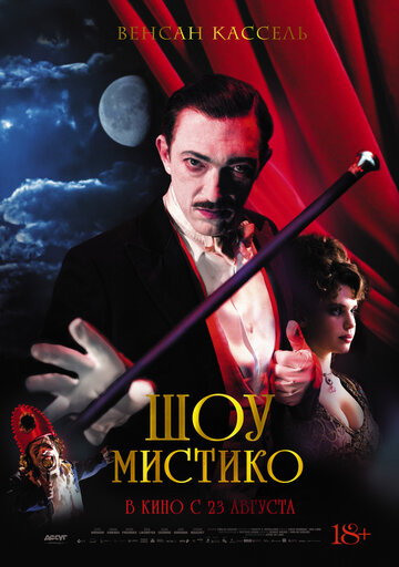 Шоу Мистико (2015)
