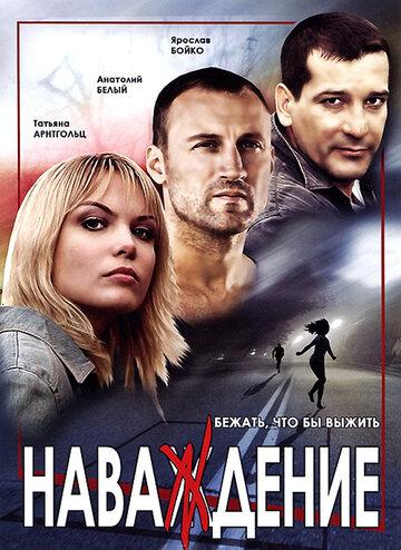 Наваждение (сериал, 1 сезон) (2004) — отзывы и рейтинг фильма