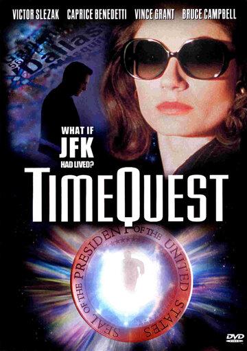 Второй шанс / Timequest (2000)