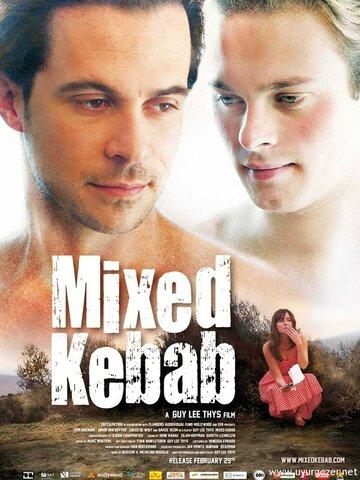 Микс кебаб (2012) полный фильм онлайн
