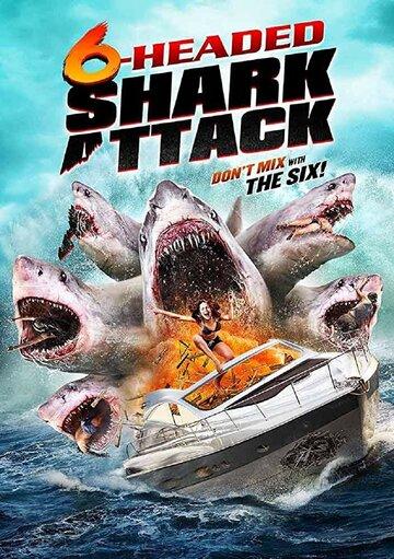 Нападение шестиглавой акулы (2018)