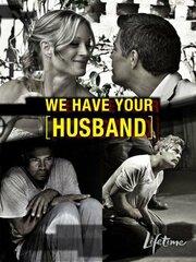 Ваш муж у нас (2011)