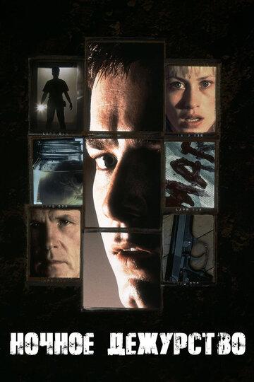 Ночное дежурство (1997)