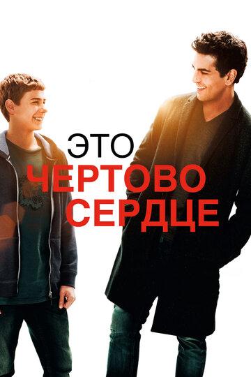 Это чертово сердце (2014)