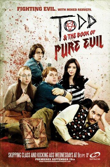 Тодд и книга чистого зла / Todd and the Book of Pure Evil (2010)
