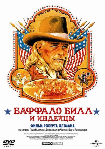 Баффало Билл и индейцы 1976