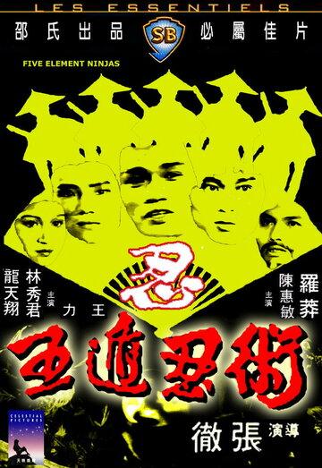 Ниндзя пяти стихий (1982)