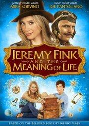 Смотреть онлайн Джереми Финк и смысл жизни
