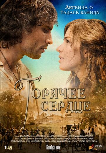 Горячее сердце (2011)