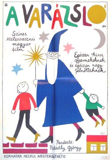 Волшебник (1969)
