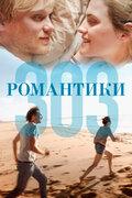Романтики «303» (303)
