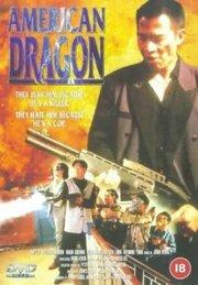 Смотреть онлайн Американский дракон