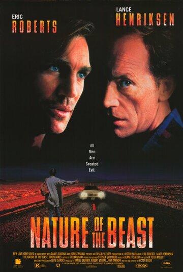Природа зверя 1995