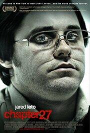 Глава 27 (2006)