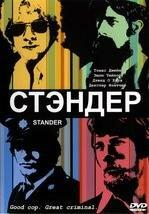 Стандер 2003 | МоеКино