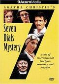 Тайна семи циферблатов (1981)