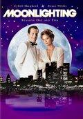 Детективное агентство «Лунный свет» (1985)