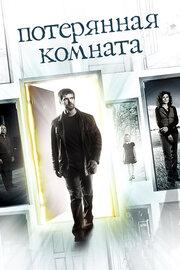 Потерянная комната (2006)