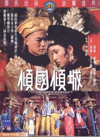 Скачать дораму Вдова-императрица Qing guo qing cheng