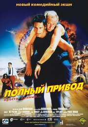 Смотреть Полный привод (2002) в HD качестве 720p