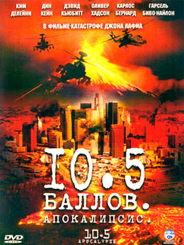 10.5 баллов: Апокалипсис (10.5: Apocalypse)