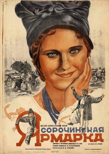 Сорочинская ярмарка (1938)