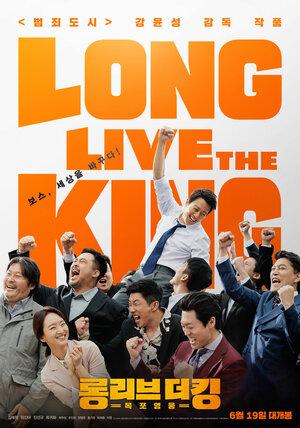 Да здравствует король! (2019)