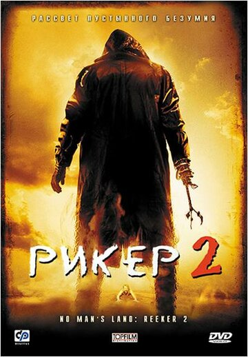 Рикер 2 (No Man's Land: The Rise of Reeker)