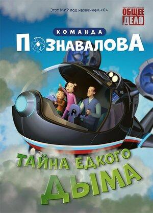Тайна едкого дыма (2015)