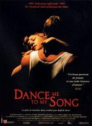 Смотреть онлайн Потанцуй со мной под мою песню
