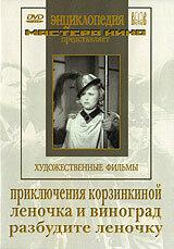 Приключения Корзинкиной (1941) полный фильм онлайн