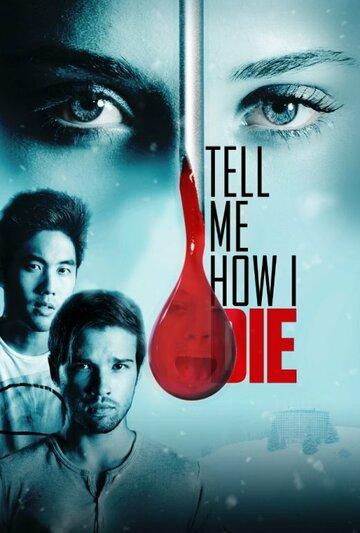 Расскажи мне, как я умру / Tell Me How I Die (2016) смотреть онлайн