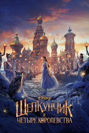 Щелкунчик и четыре королевства (2018) смотреть онлайн фильм в хорошем качестве 1080p