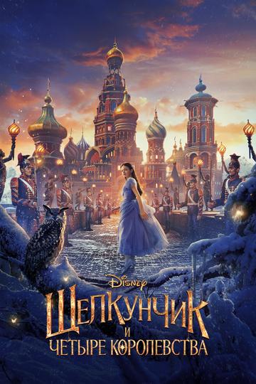 Щелкунчик и четыре королевства/The Nutcracker and the Four Realms