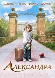 Смотреть онлайн Александра