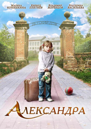 Александра (ТВ)