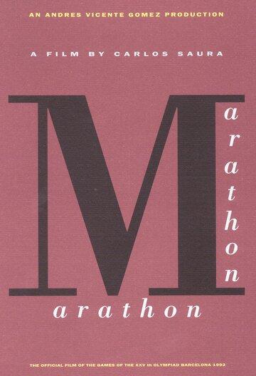 Марафон (1993)