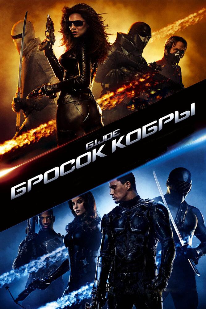 Бросок кобры / G.I. Joe: The Rise of Cobra (2009) BDRip 1080p