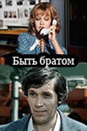 Быть братом (1976) полный фильм онлайн